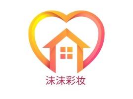 沫沫彩妆公司logo设计