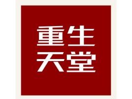 重生天堂企业标志设计
