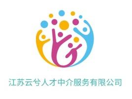 江苏云兮人才中介服务有限公司公司logo设计