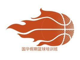 国华假期篮球培训班logo标志设计