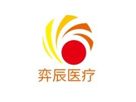 重庆弈辰医疗门店logo标志设计