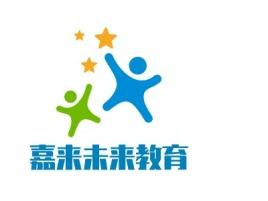 嘉来未来教育logo标志设计