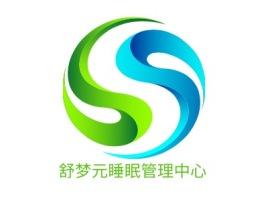 舒梦元睡眠管理中心品牌logo设计