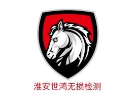 淮安世鸿无损检测公司logo设计