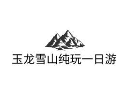 玉龙雪山纯玩一日游logo标志设计