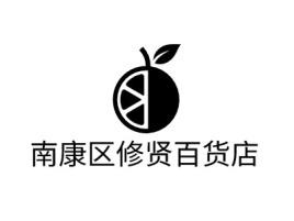 南康区修贤百货店店铺标志设计