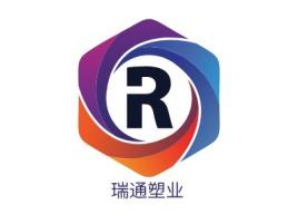 瑞通塑业公司logo设计