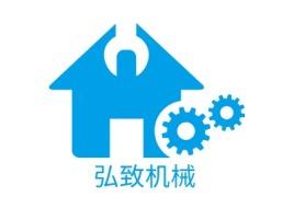 弘致机械企业标志设计