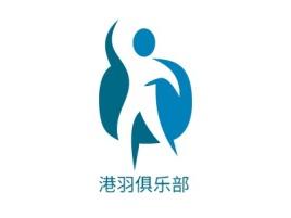 天津港羽俱乐部logo标志设计