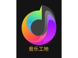 音乐工地logo标志设计