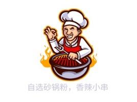 自选砂锅粉,香辣小串品牌logo设计