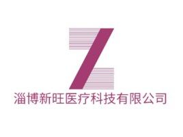淄博新旺医疗科技有限公司企业标志设计