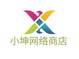 小坤网络商店企业标志设计