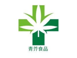 青芥食品品牌logo设计