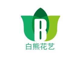 白熊花艺店铺标志设计
