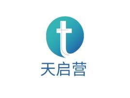 天启营logo标志设计