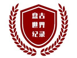 盘古世界纪录企业标志设计