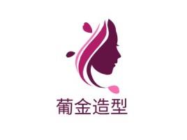 葡金造型门店logo设计