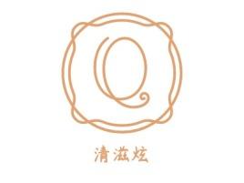 清滋炫店铺标志设计