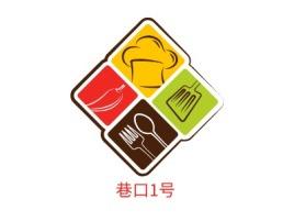 巷口1号店铺logo头像设计