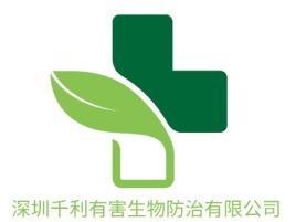 深圳千利有害生物防治有限公司公司logo设计