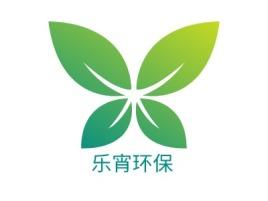 乐宵环保企业标志设计