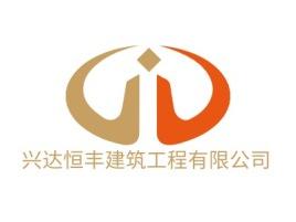 兴达恒丰建筑工程有限公司公司logo设计