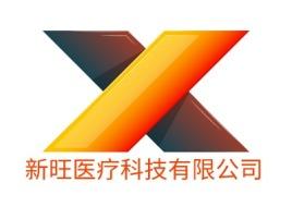 新旺医疗科技有限公司门店logo标志设计