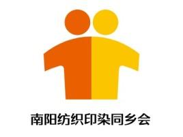 南阳纺织印染同乡会logo标志设计