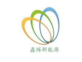 鑫烁新能源公司logo设计