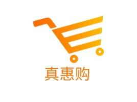 真惠购店铺标志设计
