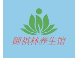 御祺林养生馆品牌logo设计