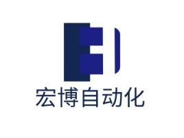 宏博自动化企业标志设计