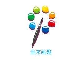 画来画趣logo标志设计