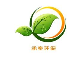 承秦环保企业标志设计