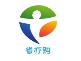 重庆省亦购公司logo设计