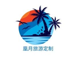 凰月旅游定制logo标志设计
