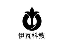 伊瓦科教店铺标志设计