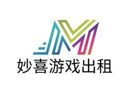 妙喜游戏出租logo标志设计