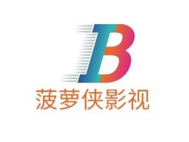 菠萝侠影视logo标志设计