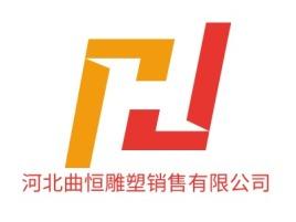 河北曲恒雕塑销售有限公司公司logo设计