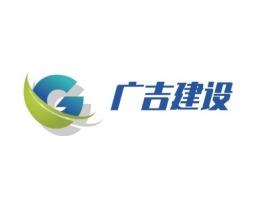 广吉建设企业标志设计