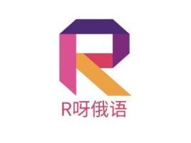 R呀俄语logo标志设计