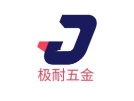 极耐五金企业标志设计
