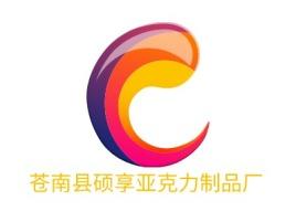苍南县硕享亚克力制品厂公司logo设计