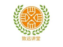致远讲堂logo标志设计