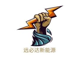 远必达新能源企业标志设计