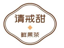 请戒甜店铺logo头像设计