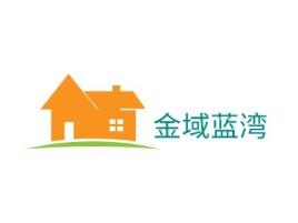 金域蓝湾企业标志设计