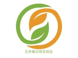 王井春日用百货店店铺标志设计